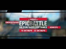 EpicBattle : __maks27__ / E 25 (конкурс: 16.10.17— 22.10.17)