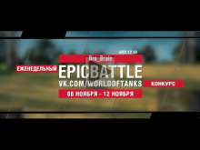 EpicBattle : Bro_Brain / AMX 13 90 (конкурс: 06.11.17— 12.11.