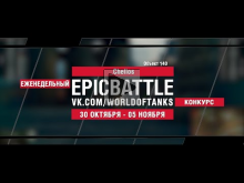 EpicBattle : _CheIios & denis_26_rus / Объект 140 (конкурс: