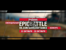 EpicBattle : SergSamoil / Super Conqueror (конкурс: 23.10.1
