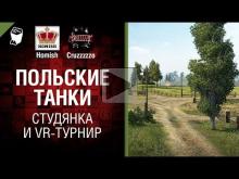 Польские Танки, Студянка и VR— турнир — Танконовости №163 — О