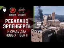 Ребаланс Эрленберга и СРАЗУ ДВА новых Tiger II — Танконовост