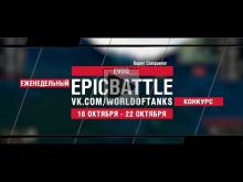 EpicBattle : __EVOQ__ / Super Conqueror (конкурс: 16.10.17—