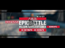 EpicBattle : T_90_73 / WZ— 120— 1G FT (конкурс: 30.10.17— 05.11