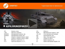 Aufkl?rungspanzer V — Обзор ТТХ с Супер— теста WOT