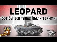 VK 16.02 Leopard — Вот бы все танки были такими, как Леопард
