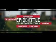 EpicBattle : dimkamat1992 / Объект 907 (конкурс: 16.10.17— 22