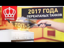 ТОП— 5 САМЫХ ПЕРЕАПАННЫХ ТАНКОВ — 2017 ГОДА