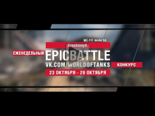 EpicBattle : Erosheny4 / WZ— 111 model 5A (конкурс: 23.10.17