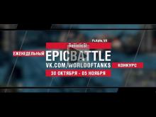 EpicBattle : BallisticSt / Pz.Kpfw. VII (конкурс: 30.10.17— 0