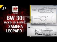 Замена Leopard 1 — BW 30t — Нужен ли в игре? — от Homish —