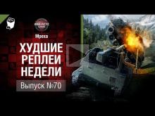 Трагедия в лицах — ХРН#70 — от Mpexa [World of Tanks]