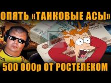 ОПЯТЬ ТАНКОВЫЕ АСЫ!!! — КОНКУРС НА 500 000р ОТ РОСТЕЛЕКОМ [