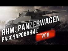 Rhm. Panzerwagen — Главное разочарование ЛТ 10