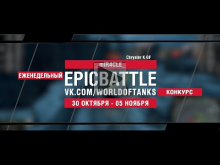 EpicBattle : _miR4CLE_ / Chrysler K GF (конкурс: 30.10.17— 05