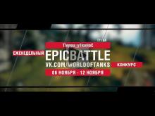 EpicBattle : TIeppu_yTkoHoC / T71 DA (конкурс: 06.11.17— 12.1