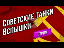 Советские танки Вспышки