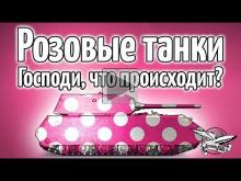 Кастомизация танков