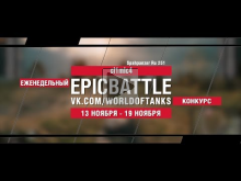 EpicBattle : cI1mIc4 / Sp?hpanzer Ru 251 (конкурс: 13.11.17—