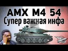AMX M4 mle. 54 — Стоит ли качать новые тяжи Франции? — Гайд