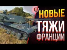 КАК ИГРАТЬ НА НОВЫХ ТЯЖАХ ФРАНЦИИ ? ОБЗОР AMX M4 mle. 54