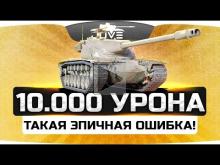 НАБИЛ 10.000 УРОНА И СОВЕРШИЛ ЭПИЧНУЮ ОШИБКУ!
