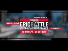 EpicBattle : 3y6aJIbI4 / Rheinmetall Skorpion G (конкурс: 2