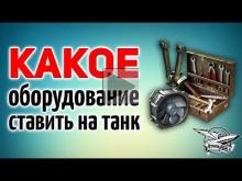 Какое оборудование ставить на танк — Советы новичкам