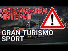 Борьба против читеров в Gran Turismo Sport. Просто без шансо