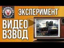 "Эксперимент ""Видео Взвод"" World of Tanks"
