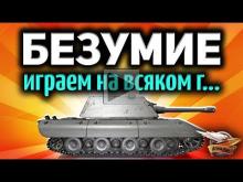 Стрим — БЕЗУМИЕ — Играем на всякой фигне в World of Tanks и