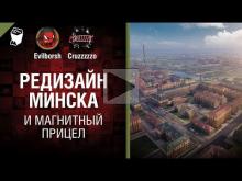 Редизайн Минска и магнитный прицел — Танконовости №264 — От