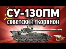 СУ— 130ПМ — Советский скорпион — Новая имба + КОНКУРС!