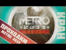 Проходим Metro 2033 Redux #1