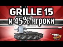 Grille 15 и 45%— ные игроки