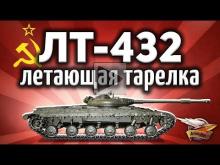 ЛТ— 432 — Летающая тарелка — Новый премиумный ЛТ СССР — Гайд