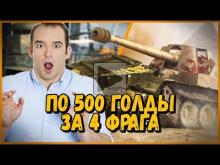 """Челлендж для Алкашей в КБ """"4 фрага — 500 голды каждому"""" — от"""