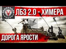 ЛБЗ 2.0 — Операция Химера. Путь Вспышки №5