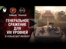 Новости WoT и Генеральное сражение для VIII УРОВНЕЙ — Танкон