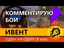 ТУРНИР 1 на 1. ПОЛУФИНАЛ И ФИНАЛ