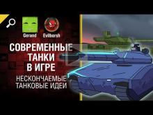 Современные танки в игре — Нескончаемые танковые идеи №15 [W