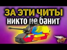 Легальные читы World of Tanks, за которые пока никто не бани