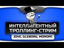 Вежливый Троллинг-Стрим с Gleborg и Morom1! За каждый мат Джов дает по 500 голды!