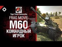 M60 — Командный игрок — фрагмуви от Tiger Force Community