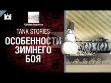 Tank Stories — Особенности зимнего боя — от A3Motion