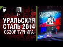 Уральская Сталь 2014 — обзор турнира от jmr