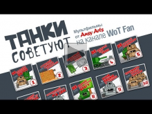 "Мультфильмы ""Танки советуют"" на канале WoT Fan"