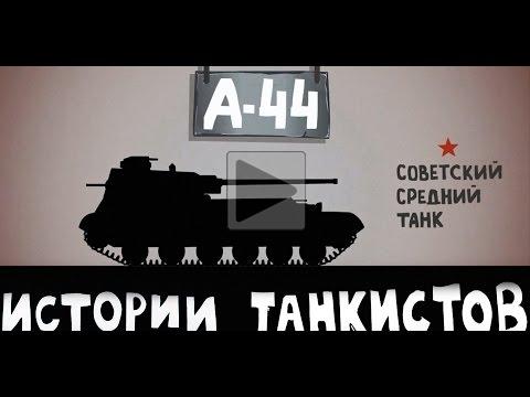 Истории танкистов. А— 44. Мультик про танки.