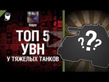 ТОП 5 УВН у тяжелых танков — от Slayer