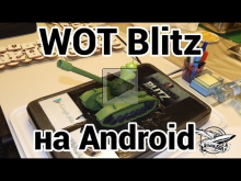 WOT Blitz на Android